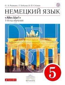 Радченко О.А.,  Хебелер Г., Степкин Н.П. - Немецкий язык. 5 кл. 1-й год обучения. Учебник+CD. обложка книги