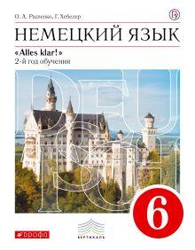 Радченко О. А.,  Хебелер Г. - Немецкий язык. 6 кл. Учебник+СD обложка книги