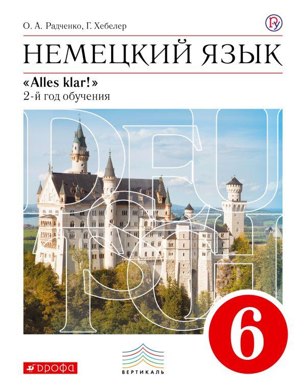 Немецкий язык как второй иностранный. 6 класс. Учебник Радченко О.А.,  Хебелер Г.