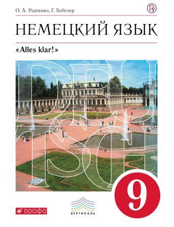 Немецкий язык. 9 кл. Учебник+CD. Радченко О. А.,  Хебелер Г.