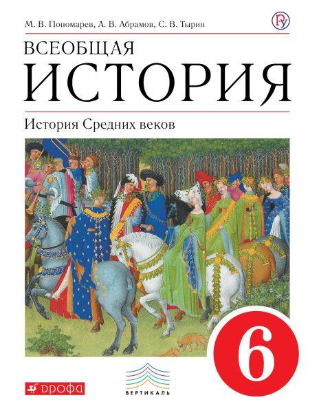 История Средних веков. 6 кл. Учебник.
