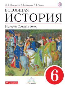 История Средних веков. 6 кл. Учебник. обложка книги