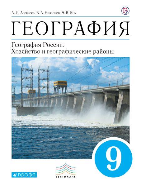 География. 9 кл. Учебник.