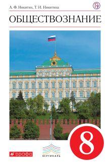 Никитин А.Ф., Никитина Т.И. - Обществознание. 8 кл. Учебник. обложка книги