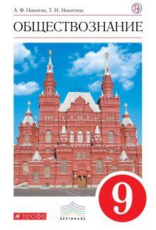 Никитин А.Ф., Никитина Т.И. - Обществознание. 9 кл. Учебник. обложка книги