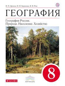 Баринова И.И., Дронов В.П., Ром В.Я. - География. 8 кл. Учебник. обложка книги