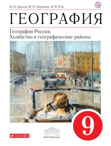 Баринова И.И., Дронов В.П., Ром В.Я. - География. 9 кл. Учебник. обложка книги