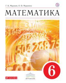 Муравин Г.К.,  Муравина О. В. - Математика. 6 кл. Учебник. обложка книги