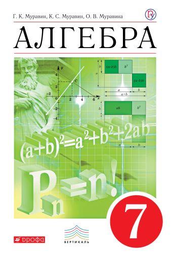 Алгебра. 7 кл. Учебник. Муравин Г.К., Муравин К.С., Муравина О.В.