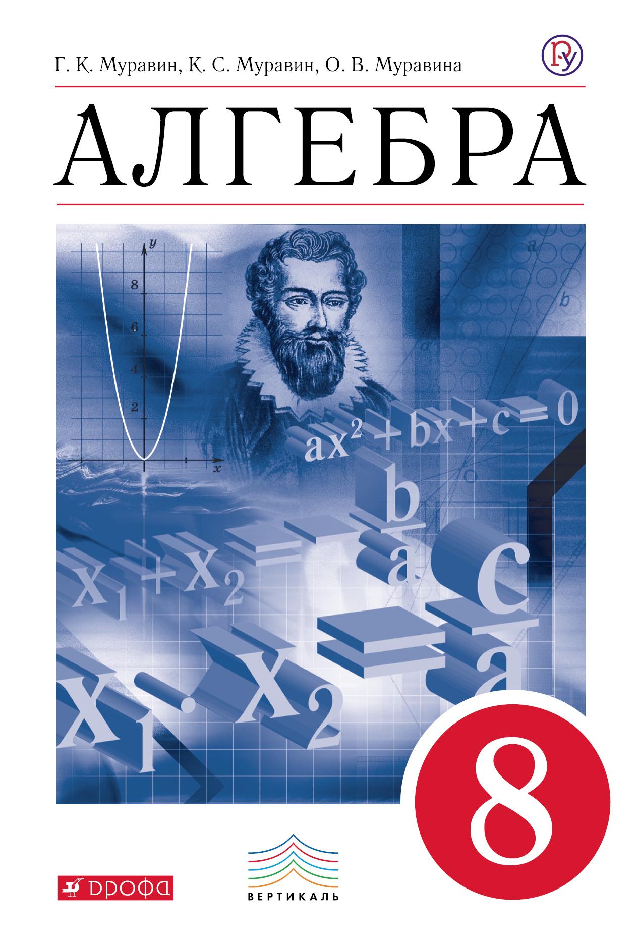 Алгебра. 8 кл. Учебник.