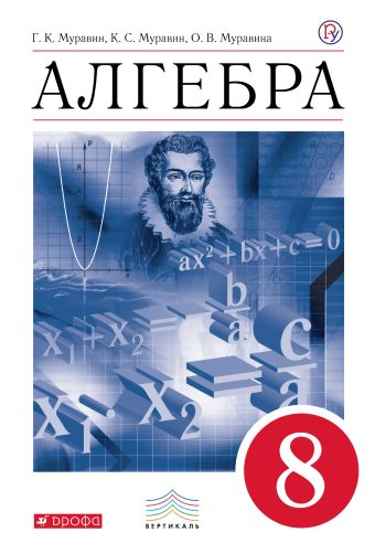 Алгебра. 8 кл. Учебник. Муравин Г.К., Муравин К.С., Муравина О.В.