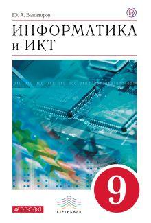 Быкадоров Ю. А. - Информатика и ИКТ. 9 кл. Учебник+CD. обложка книги