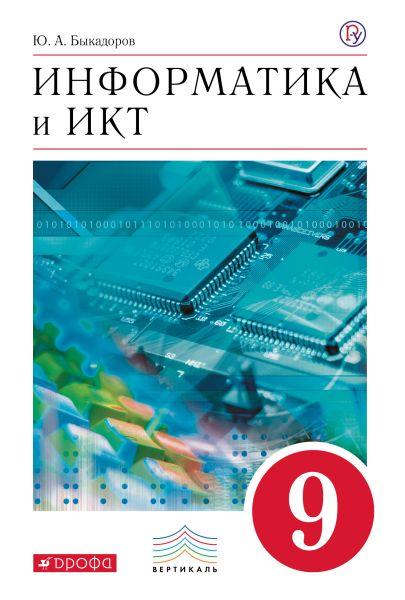 Информатика и ИКТ. 9 класс. Учебное пособие, CD