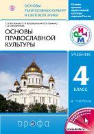 Основы православной культуры. 4-5 кл. Учебник.