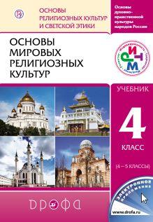 Основы мировых религиозных культур. 4-5 кл. Учебник. обложка книги