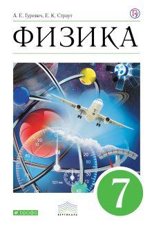 Физика. 7 кл. Учебник. обложка книги