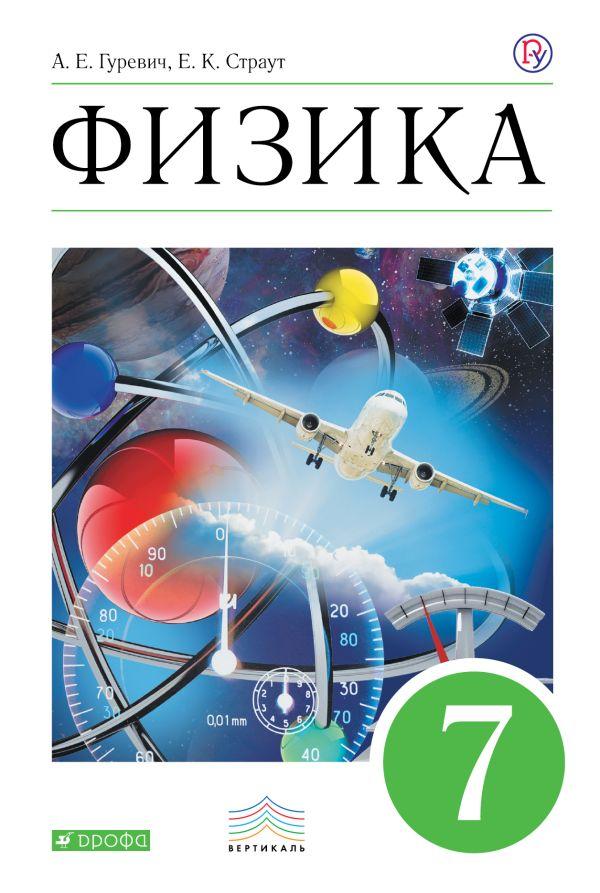 Физика. 7 кл. Учебник. Гуревич А.Е., Страут Е.К.