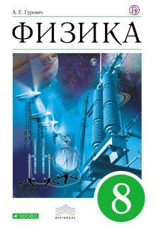 Гуревич А.Е. - Физика. 8 класс. Учебник. обложка книги