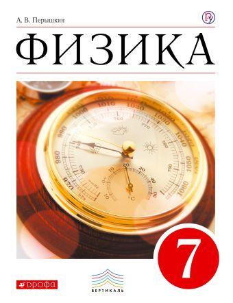 Физика. 7 кл. Учебник. Перышкин А.В.