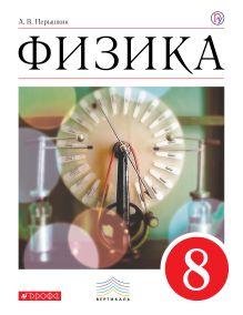Физика. 8 кл. Учебник. обложка книги