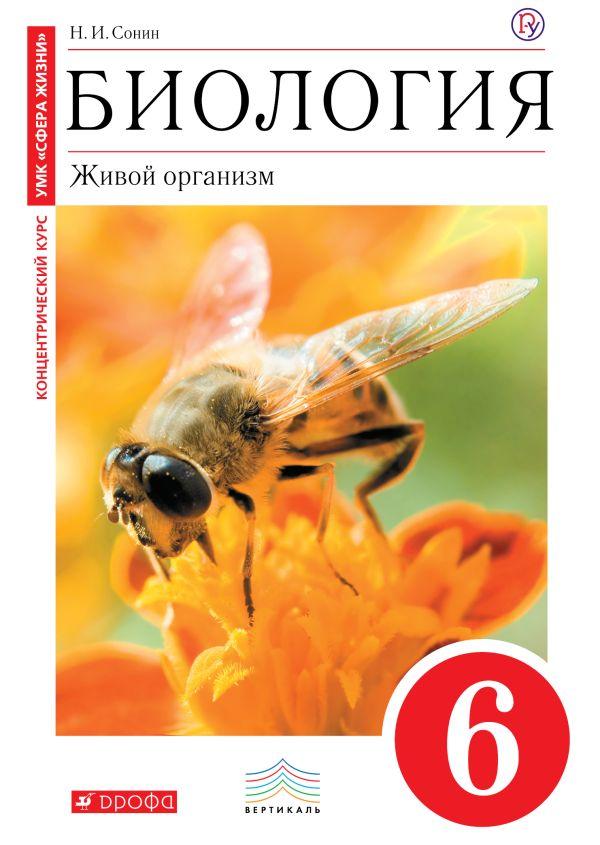 Биология. 6 кл. Живой организм. Учебник (Красный). Сонин Н.И.