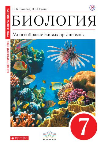 Биология. Многообразие живых организмов. 7 кл. Учебник. (Красный). Захаров В.Б., Сонин Н.И.