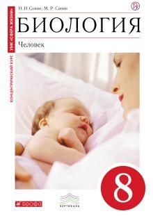 Сонин Н.И., Сапин М.Р. - Биология. 8 кл. Учебник (Красный). обложка книги