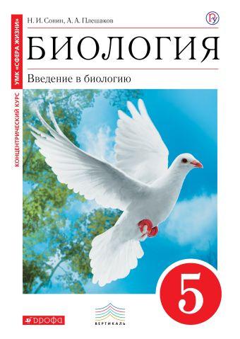 Биология. Введение в биологию. 5 класс. Учебник. (Красный). Плешаков А.А., Сонин Н.И.