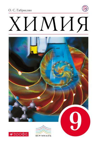 Химия. 9 кл. Учебник.