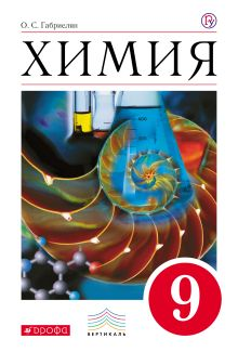 Габриелян О.С. - Химия. 9 кл. Учебник. обложка книги