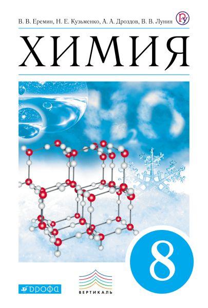 Химия. 8 кл. Учебник.