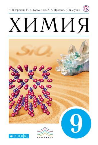 Химия. 9 кл. Учебник. Еремин В.В., Дроздов А.А., Кузьменко Н.Е., Лунин В.В.