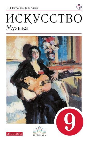 Искусство. Музыка. 9 класс. Учебник. + CD. ВЕРТИКАЛЬ Алеев В. В.