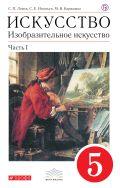 Изобразительное искусство. 5 кл. Ч.1 Учебник.