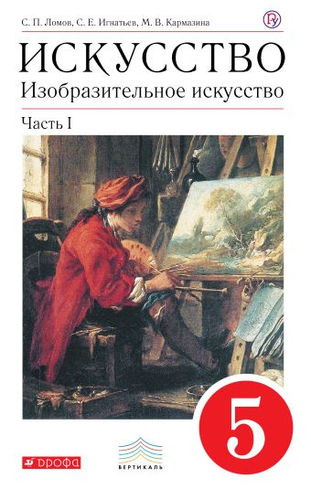 Изобразительное искусство. 5 кл. Ч.1 Учебник. Ломов С.П., Игнатьев С.Е., Кармазина М.В.