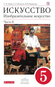 Ломов С.П., Игнатьев С.Е., Кармазина М.В. - Изобразительное искусство. 5 кл. Ч.2 Учебник. обложка книги