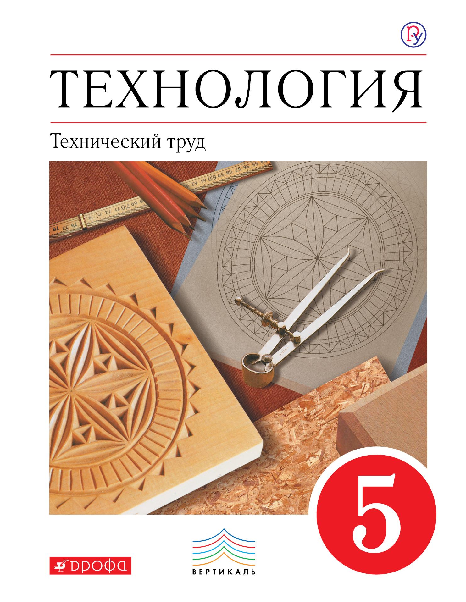 Технология. Технический труд. 5 кл . Учебник.