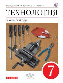 Технология. Технический труд. 7 кл . Учебник. обложка книги