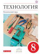 Технология. Технический труд. 8 кл . Учебник.