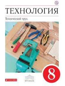Технология. Технический труд. 8 кл . Учебник. обложка книги
