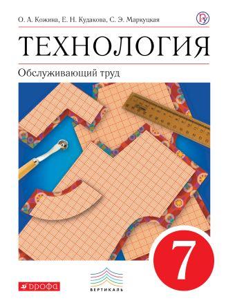 Технология. Обслуживающий труд. 7 кл. Учебник.