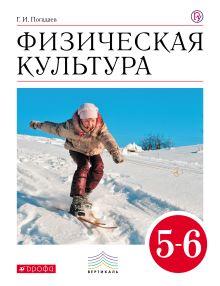 Погадаев Г.И . - Физическая культура. 5-6 кл. Учебник. обложка книги