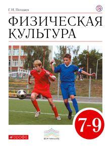 Погадаев Г.И . - Физическая культура. 7-9 кл. Учебник. обложка книги