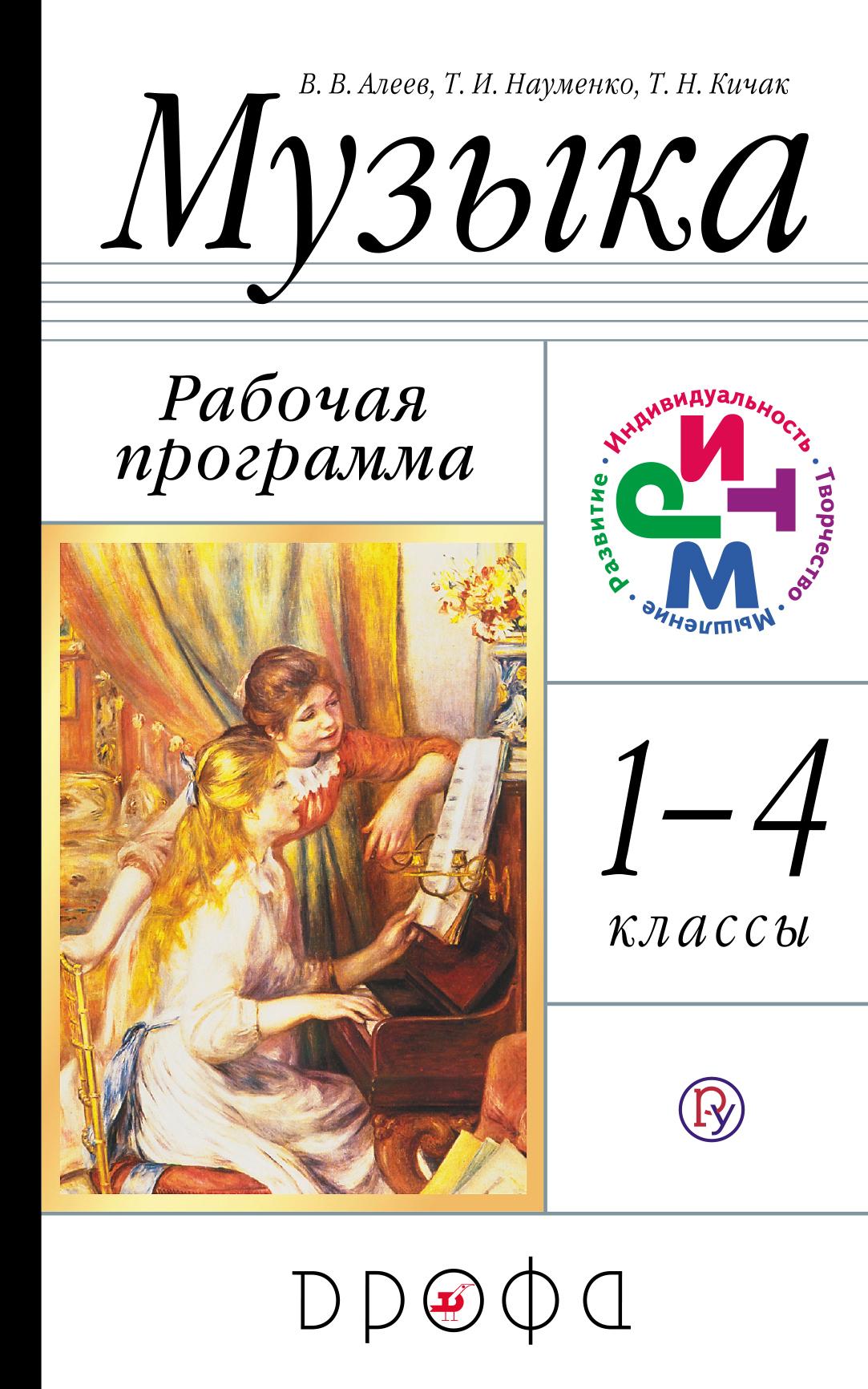 Музыка.1–4 классы. Рабочая программа. ( Алеев В.В., Кичак Т.Н.  )