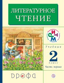 Литературное чтение. 2 класс. Учебник. Часть 1 обложка книги