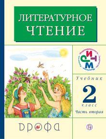 Литературное чтение. 2 класс. Учебник. Часть 2 обложка книги