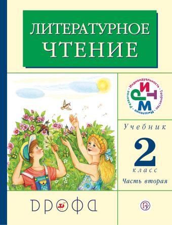 Литературное чтение. 2 класс. Учебник. Часть 2 Грехнёва Г.М., Корепова К.Е.