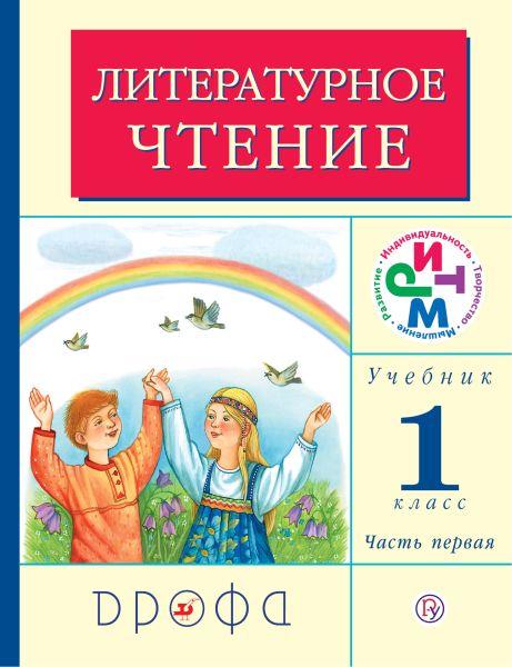Литературное чтение. 1кл. Учебник. Часть 1. ФГОС. РИТМ