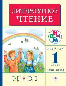 Литературное чтение. 1 класс. Учебник. Часть 1 обложка книги