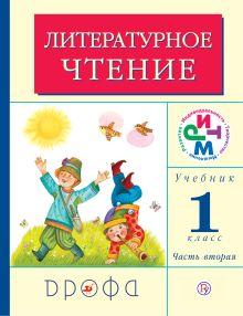 Литературное чтение. 1 класс. Учебник. Часть 2 обложка книги